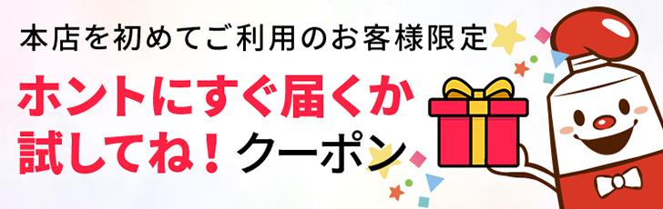 12月度キャンペーンTOP
