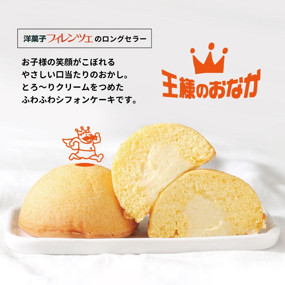 洋菓子フィレンツェの半熟ケーキ