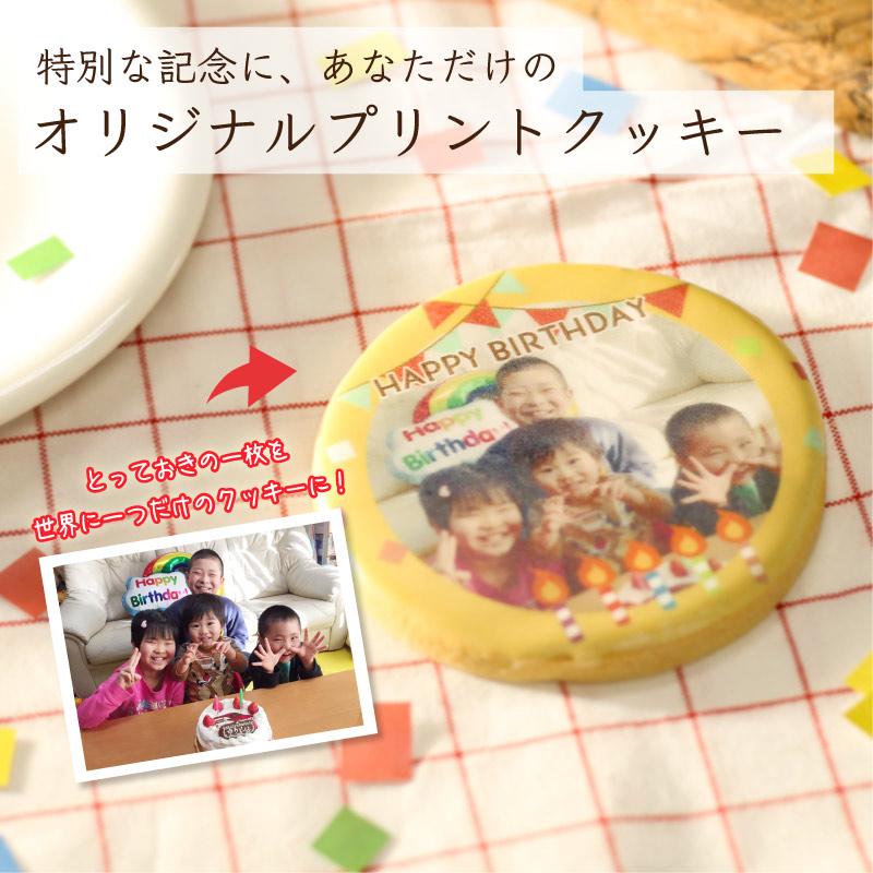 オリジナルプリントクッキー