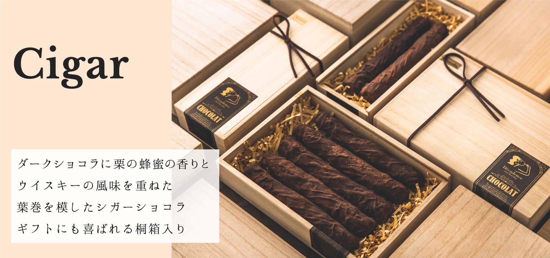 cigar chocolate/シガーチョコレート