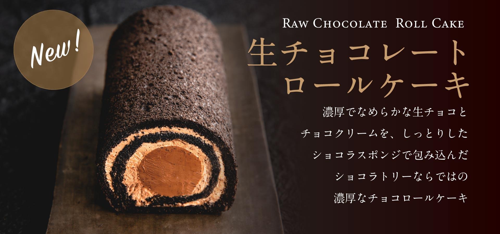 Casual Chocolate/カジュアルショコラ