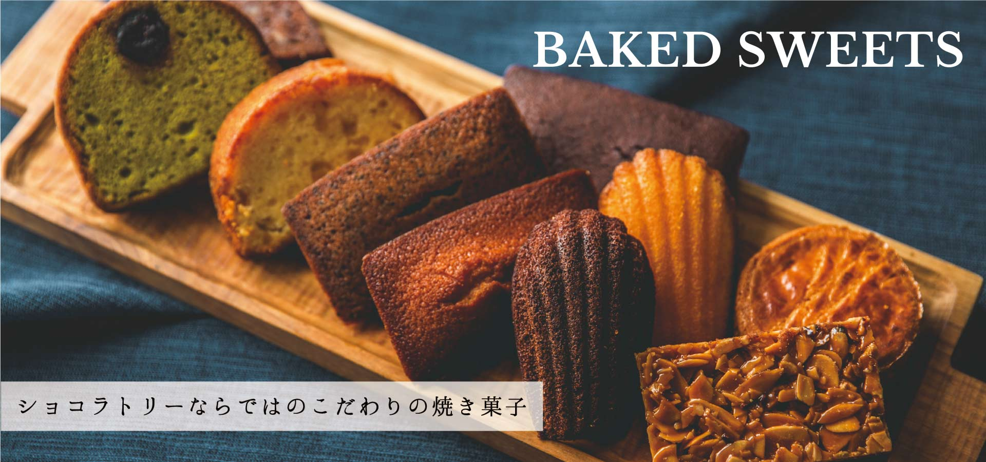 Baked Sweets/焼き菓子