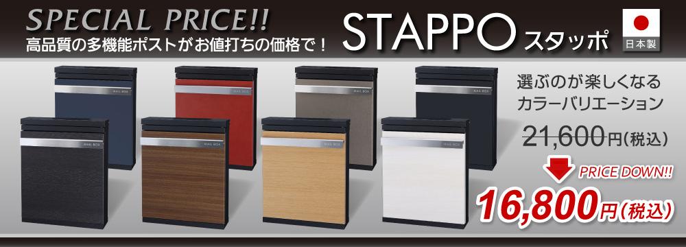 高品質の多機能ポストSTAPPO(スタッポ)特集