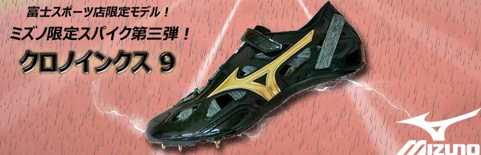 富士スポーツ限定カラークロノインクス9