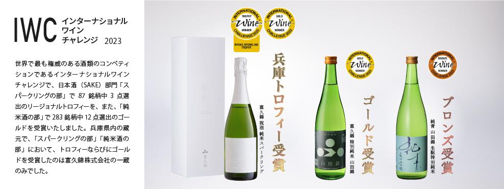 祝泡−SHU-WA-純米スパークリング