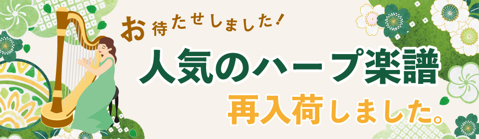 井上久美子ハープ公開セミナー