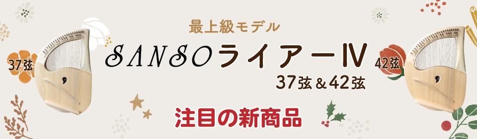 増税直前オンランショップキャンペーン!
