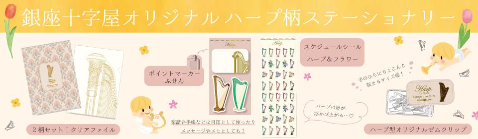 銀座十字屋公式サイト
