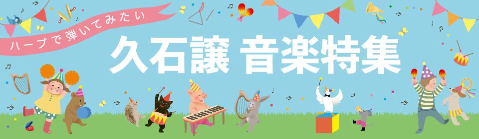 ハープで弾く映画音楽