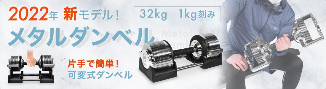ベルトラ belltora ダンベル