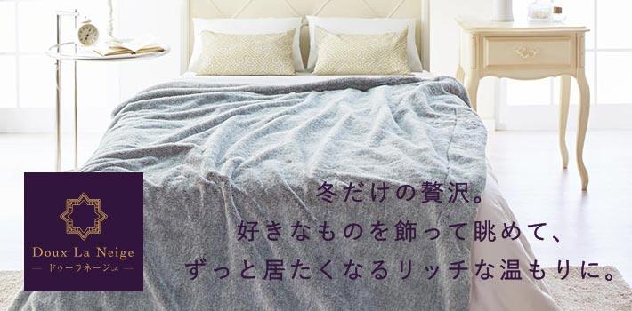 2枚合わせ毛布ドゥーラネージュ