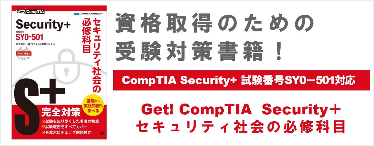 CompTIA Security+ セキュリティ社会の必修科目